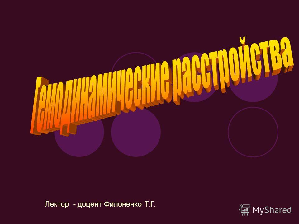 Лектор - доцент Филоненко Т.Г.