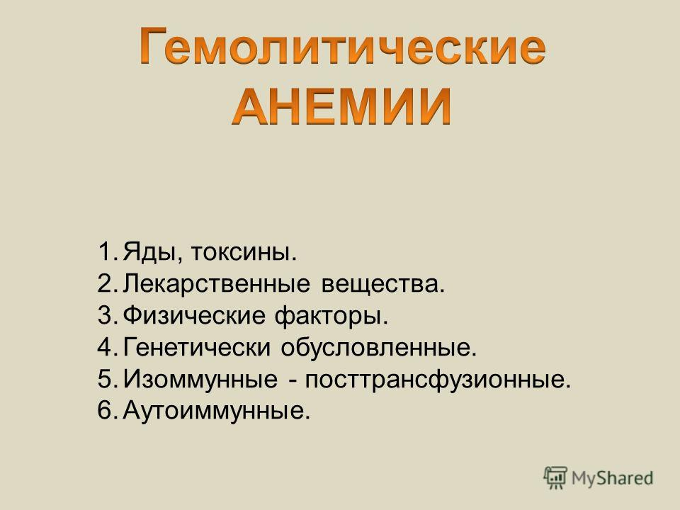 1.Яды, токсины. 2.Лекарственные вещества. 3.Физические факторы. 4.Генетически обусловленные. 5.Изоммунные - посттрансфузионные. 6.Аутоиммунные.