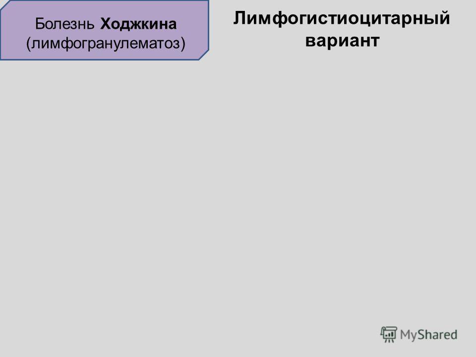 Болезнь Ходжкина (лимфогранулематоз) Лимфогистиоцитарный вариант