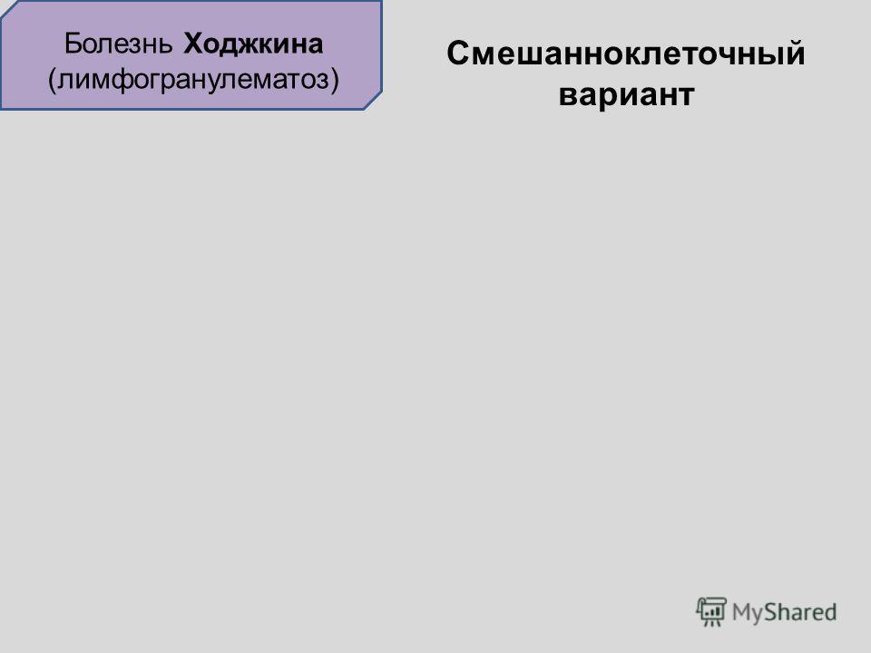 Болезнь Ходжкина (лимфогранулематоз) Смешанноклеточный вариант