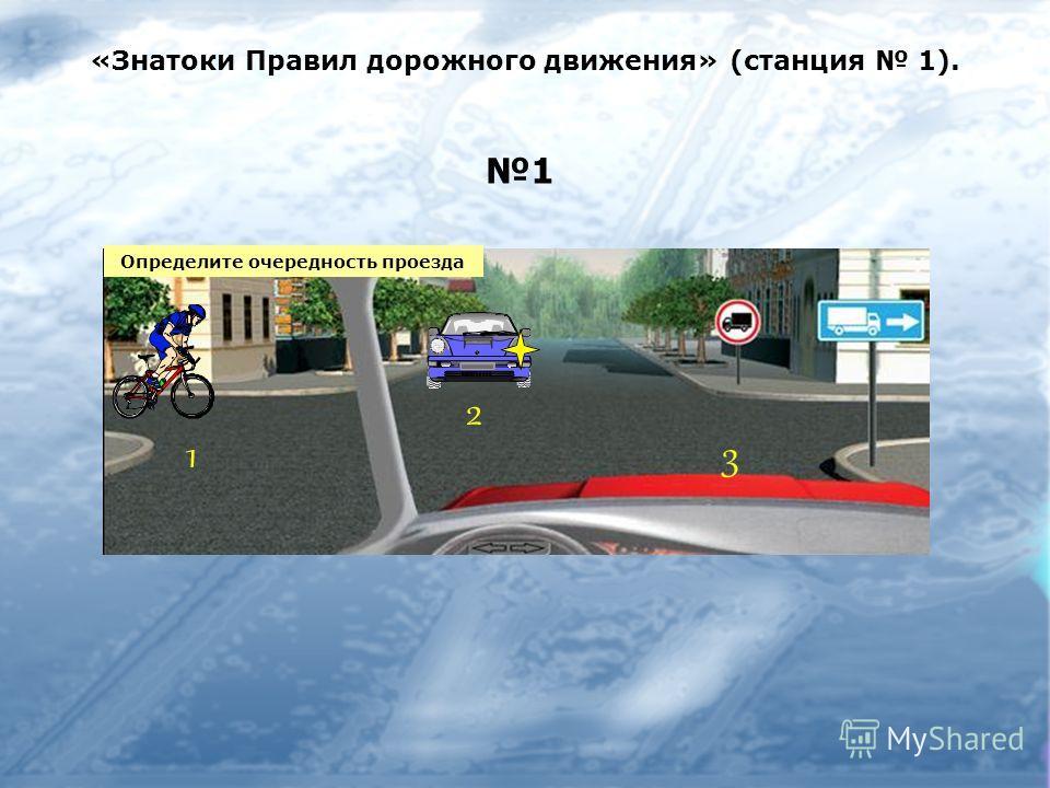 «Знатоки Правил дорожного движения» (станция 1). 1 Определите очередность проезда