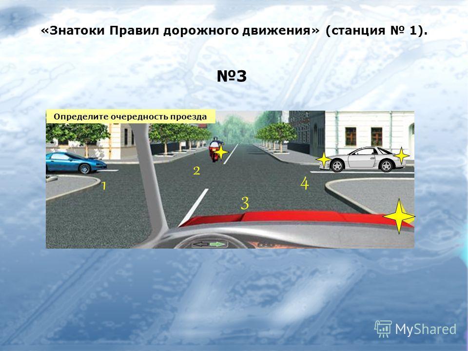 «Знатоки Правил дорожного движения» (станция 1). 3 Определите очередность проезда
