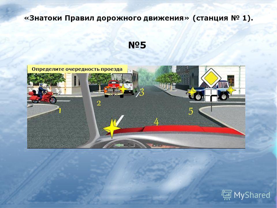 «Знатоки Правил дорожного движения» (станция 1). 5 Определите очередность проезда