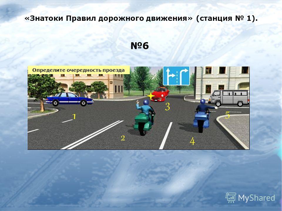«Знатоки Правил дорожного движения» (станция 1). 6 Определите очередность проезда