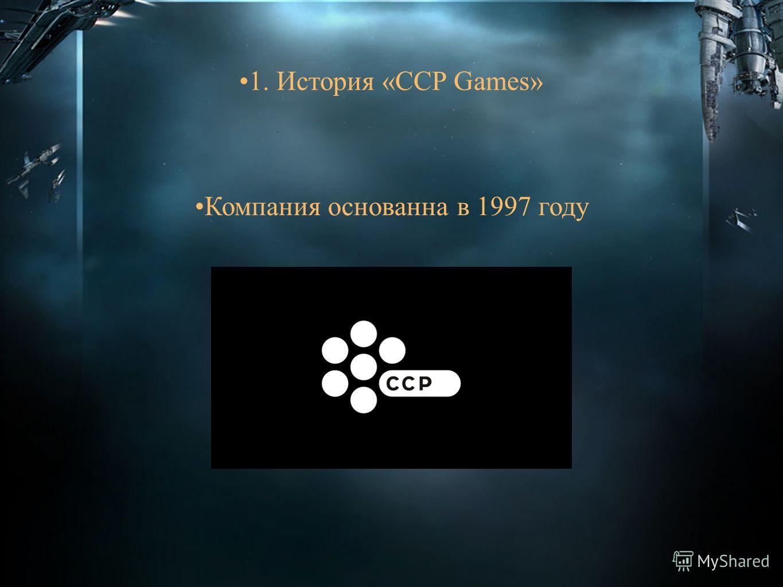 1. История «CCP Games» Компания основанна в 1997 году