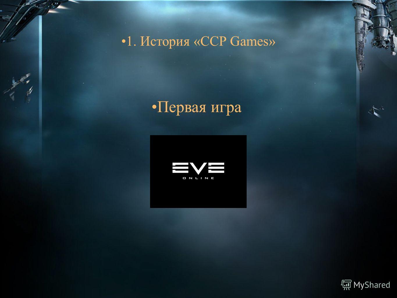 1. История «CCP Games» Первая игра