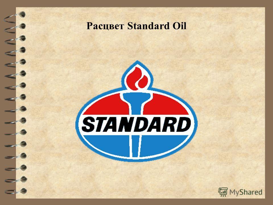 Расцвет Standard Oil