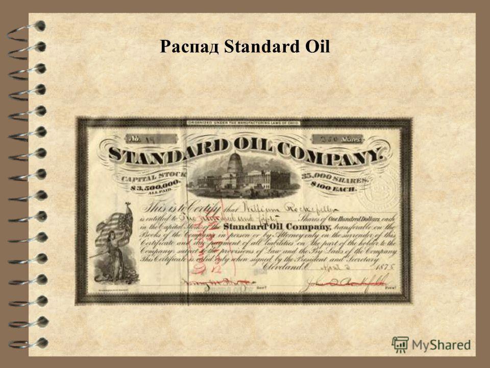 Распад Standard Oil