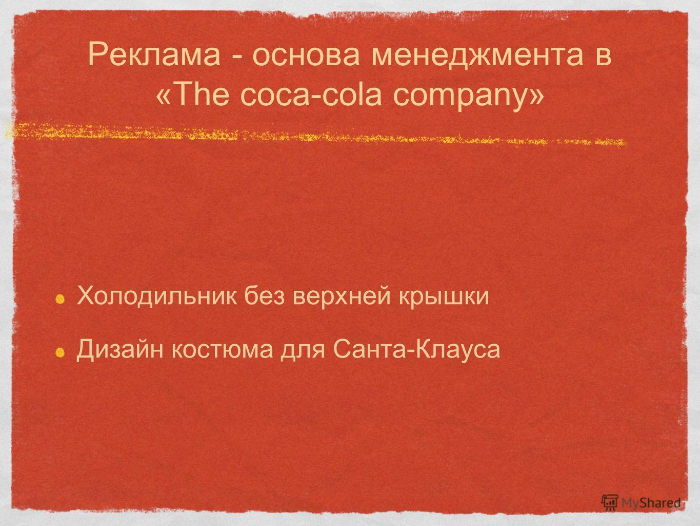 Реклама - основа менеджмента в «The coca-cola company» Холодильник без верхней крышки Дизайн костюма для Санта-Клауса