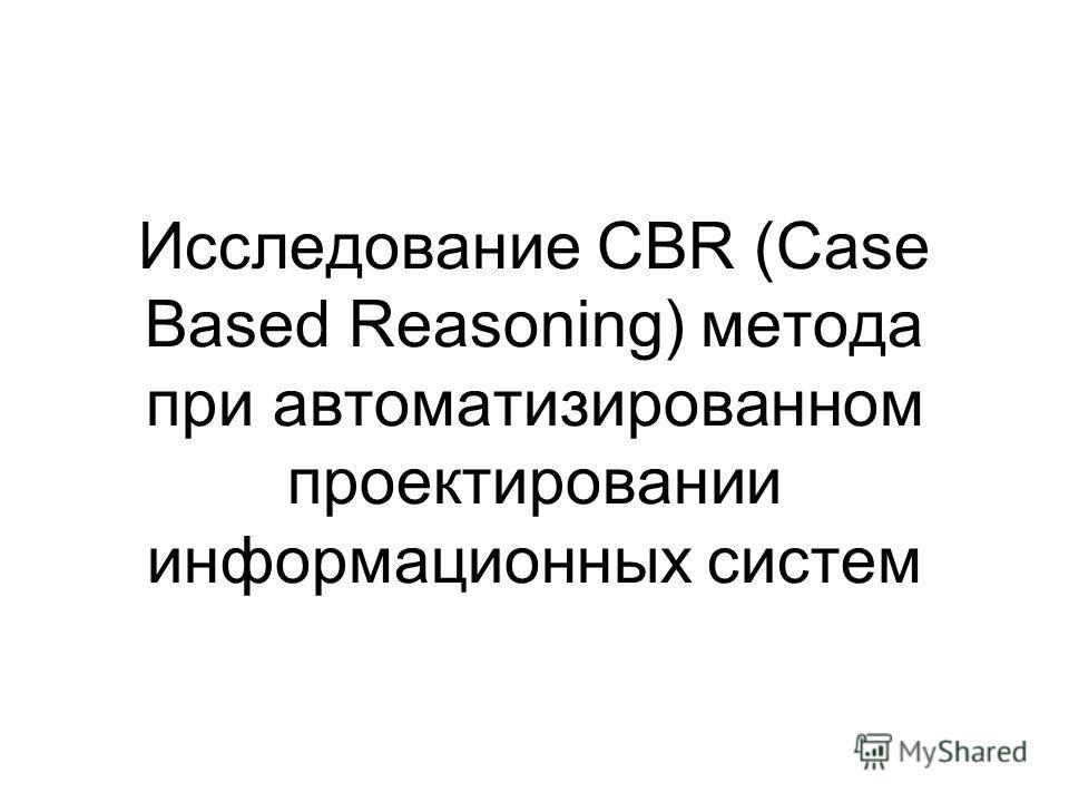 Исследование CBR (Case Based Reasoning) метода при автоматизированном проектировании информационных систем