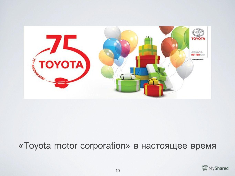 10 «Toyota motor corporation» в настоящее время