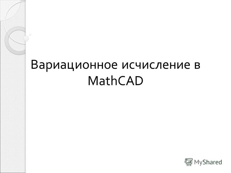 Вариационное исчисление в MathCAD