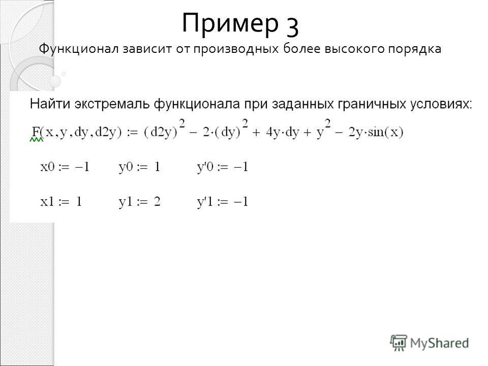 Пример 3 Функционал зависит от производных более высокого порядка