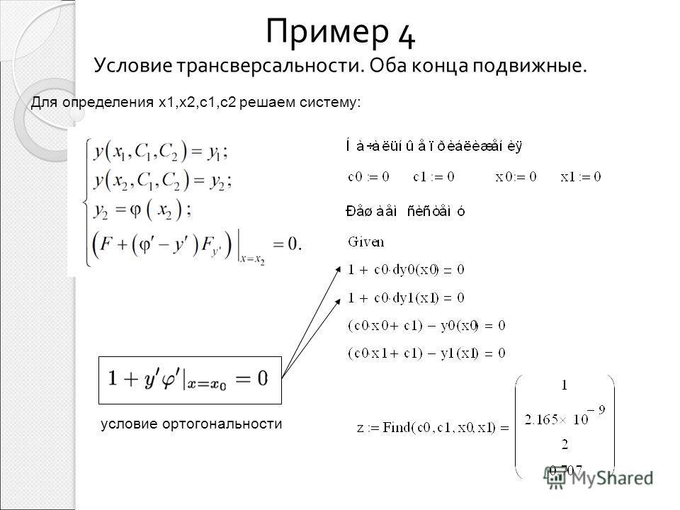 Пример 4 Условие трансверсальности. Оба конца подвижные. Для определения х1,х2,с1,с2 решаем систему: условие ортогональности