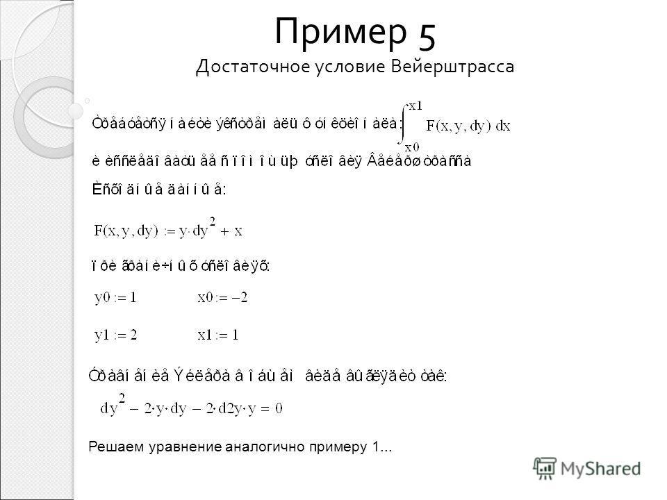 Пример 5 Достаточное условие Вейерштрасса Решаем уравнение аналогично примеру 1...