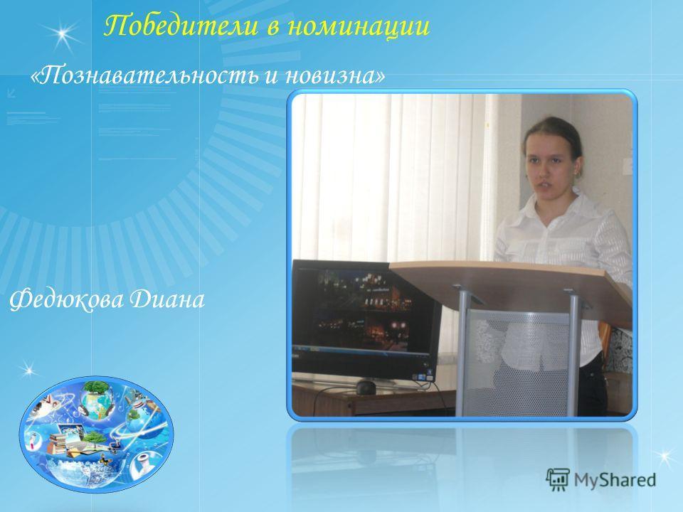 Победители в номинации «Познавательность и новизна» Федюкова Диана