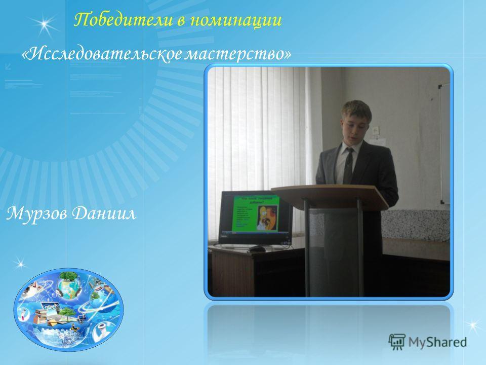 Победители в номинации «Исследовательское мастерство» Мурзов Даниил