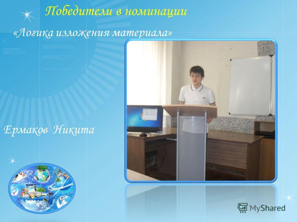 Победители в номинации «Логика изложения материала» Ермаков Никита