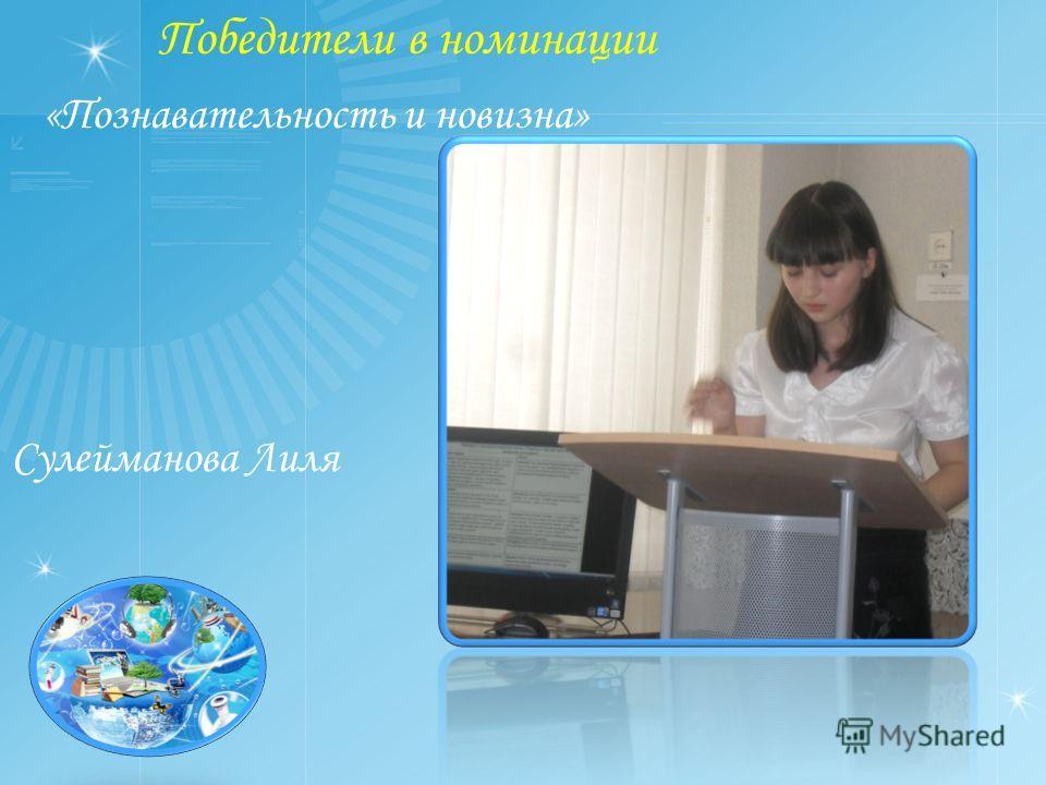 Победители в номинации «Познавательность и новизна» Сулейманова Лиля
