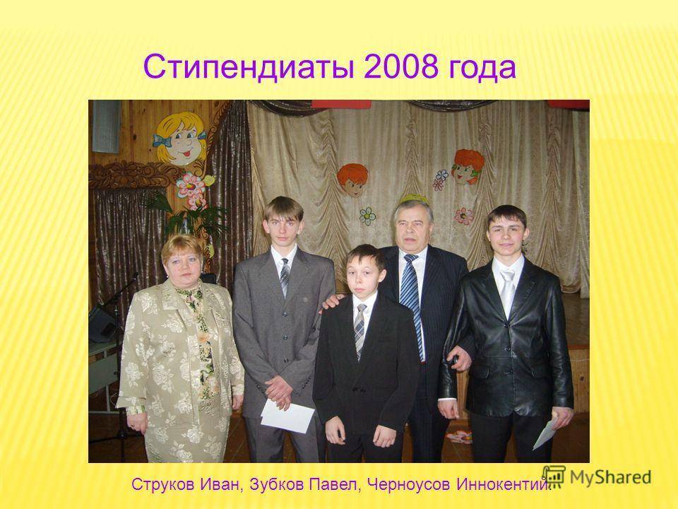 Стипендиаты 2008 года Струков Иван, Зубков Павел, Черноусов Иннокентий.