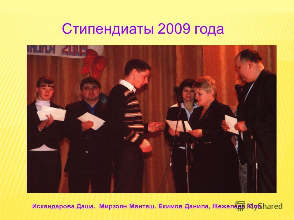 Стипендиаты 2009 года Искандарова Даша. Мирзоян Манташ. Екимов Данила, Жежелева Юля