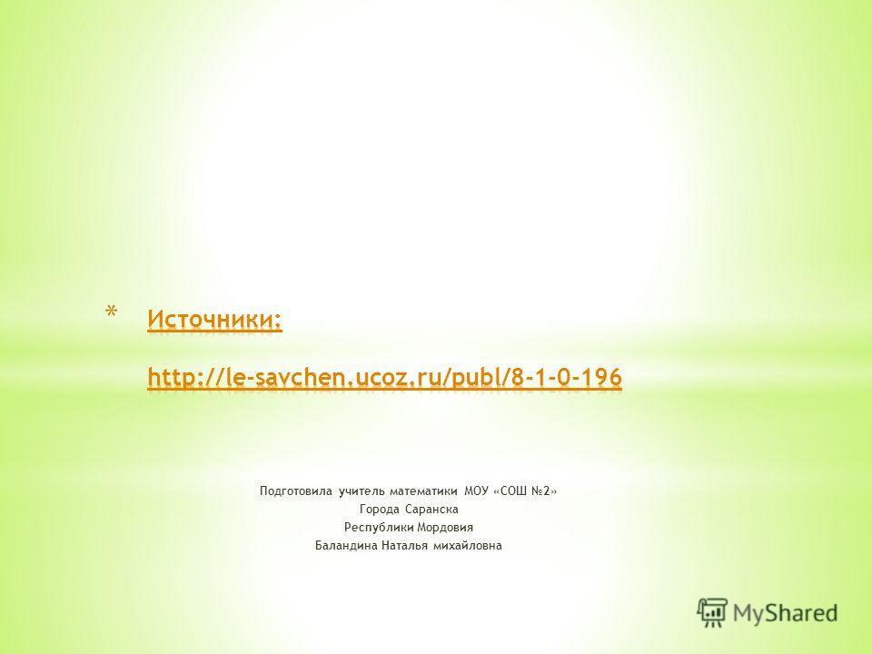 Решение: Целочисленные точки внутри многоугольника В = 14. Целочисленные точки на границе многоугольника Г = 11. Применяем формулу: 14 + 11:2 – 1 = 18,5. 18.12.2013 Учитель математики МОУ СОШ 2 г. Саранска Баландина Наталья Михайловна