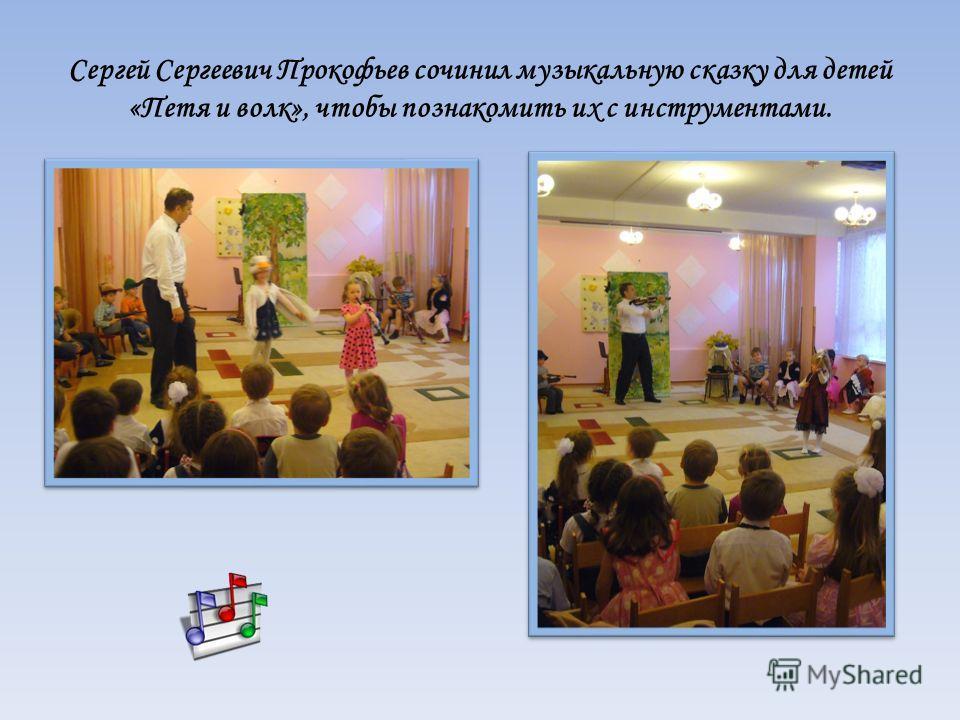 Сергей Сергеевич Прокофьев сочинил музыкальную сказку для детей «Петя и волк», чтобы познакомить их с инструментами.