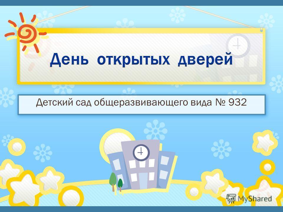 Детский сад общеразвивающего вида 932