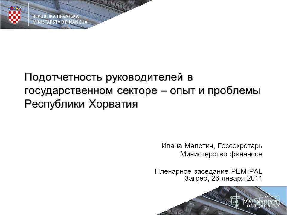 Подотчетность руководителей в государственном секторе – опыт и проблемы Республики Хорватия Ивана Малетич, Госсекретарь Министерство финансов Пленарное заседание PEM-PAL Загреб, 26 января 2011