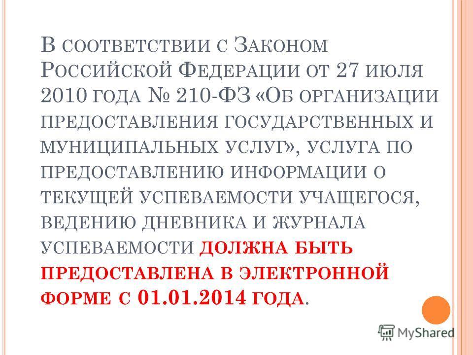 В СООТВЕТСТВИИ С З АКОНОМ Р ОССИЙСКОЙ Ф ЕДЕРАЦИИ ОТ 27 ИЮЛЯ 2010 ГОДА 210-ФЗ «О Б ОРГАНИЗАЦИИ ПРЕДОСТАВЛЕНИЯ ГОСУДАРСТВЕННЫХ И МУНИЦИПАЛЬНЫХ УСЛУГ », УСЛУГА ПО ПРЕДОСТАВЛЕНИЮ ИНФОРМАЦИИ О ТЕКУЩЕЙ УСПЕВАЕМОСТИ УЧАЩЕГОСЯ, ВЕДЕНИЮ ДНЕВНИКА И ЖУРНАЛА УСП