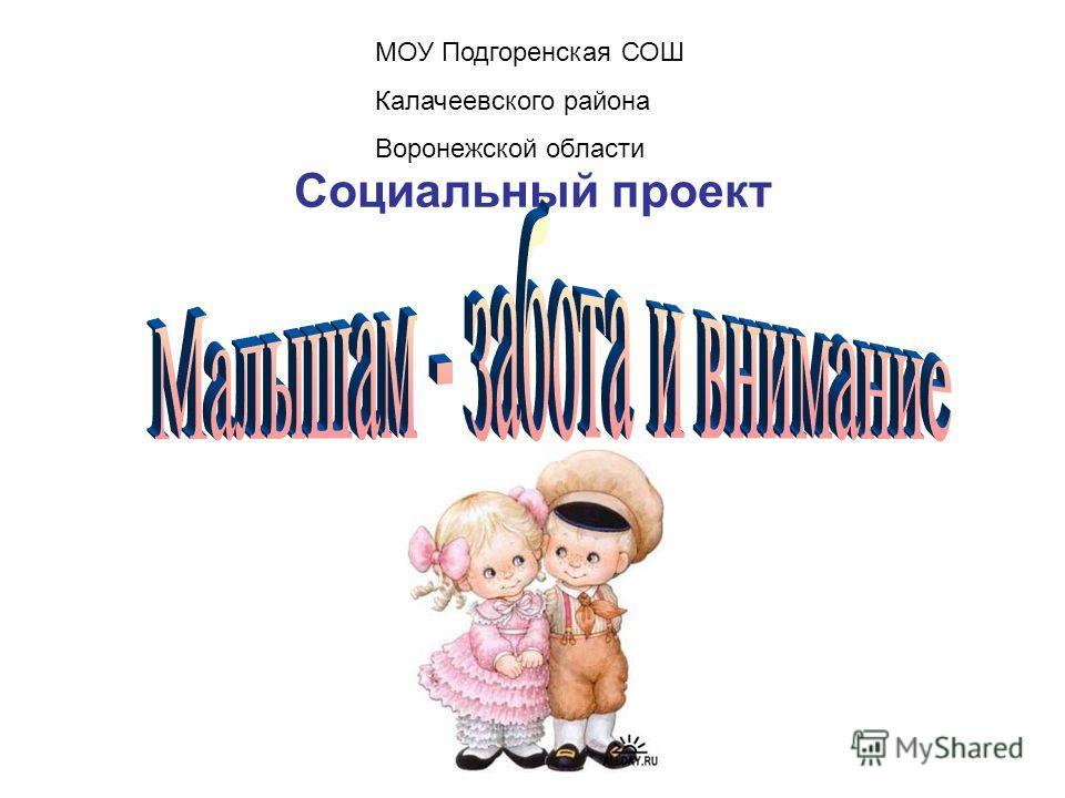 Социальный проект МОУ Подгоренская СОШ Калачеевского района Воронежской области