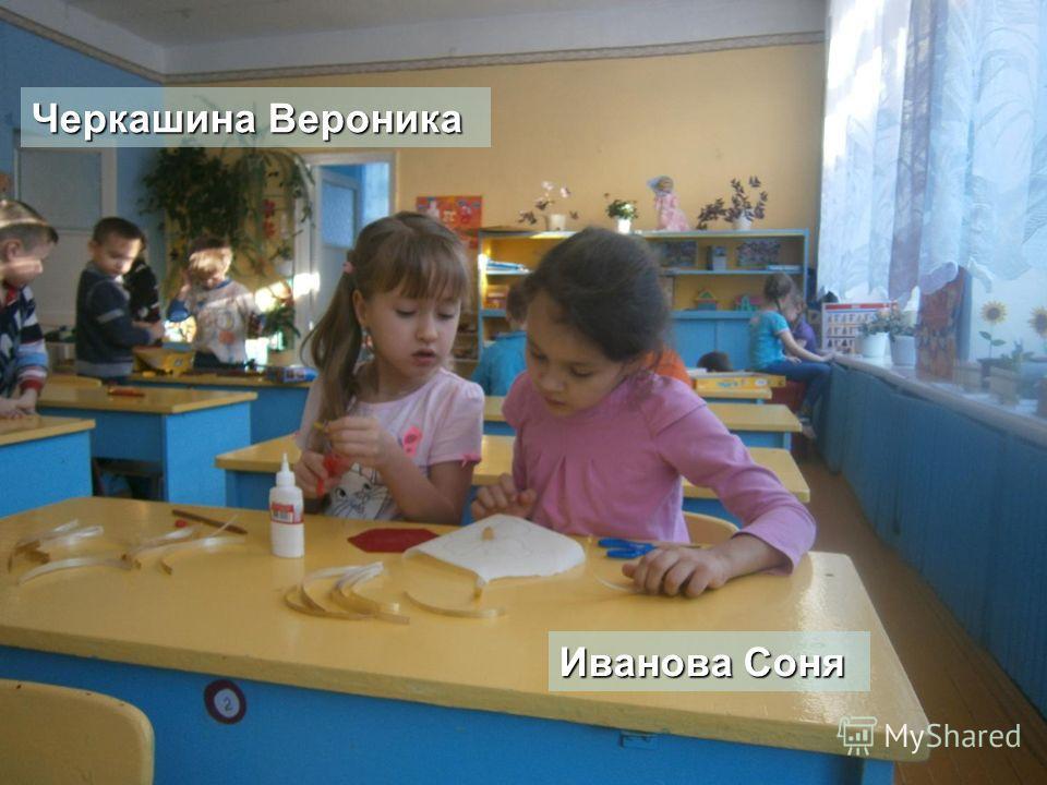 Иванова Соня Черкашина Вероника
