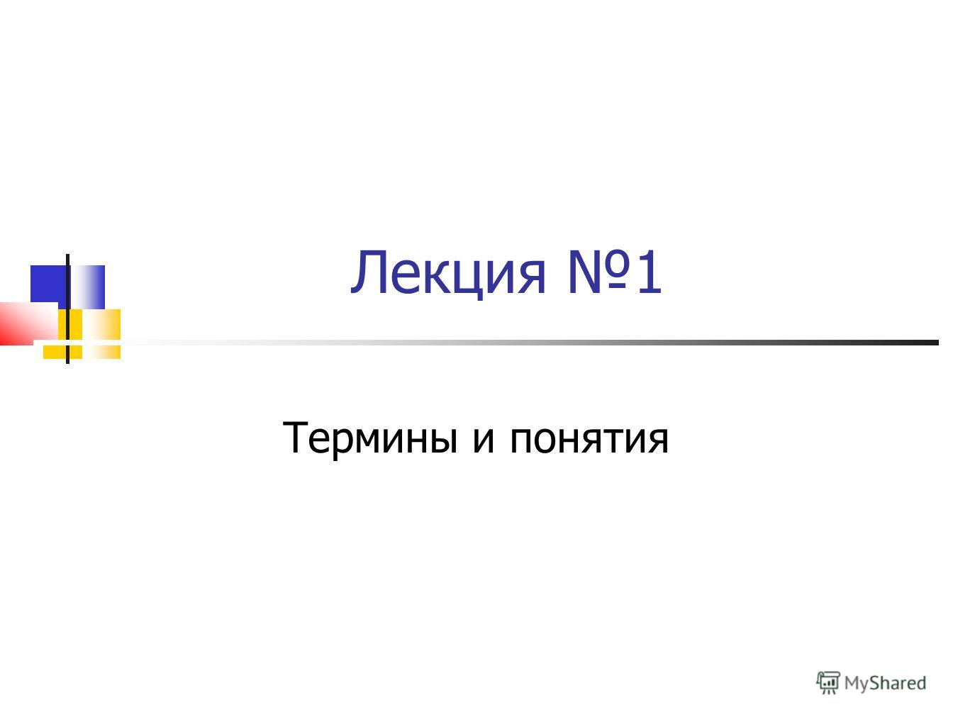 Лекция 1 Термины и понятия