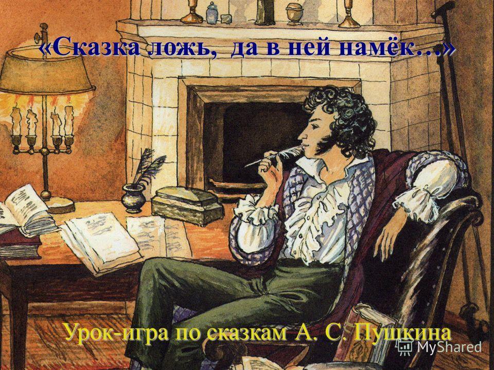 «Сказка ложь, да в ней намёк…» Урок-игра по сказкам А. С. Пушкина
