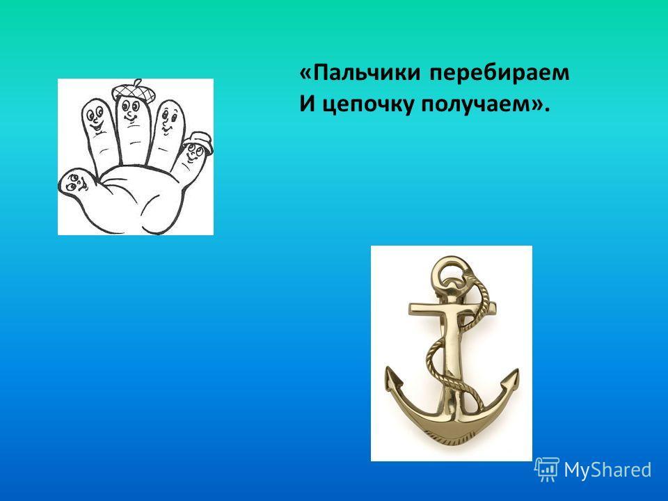 «Пальчики перебираем И цепочку получаем».