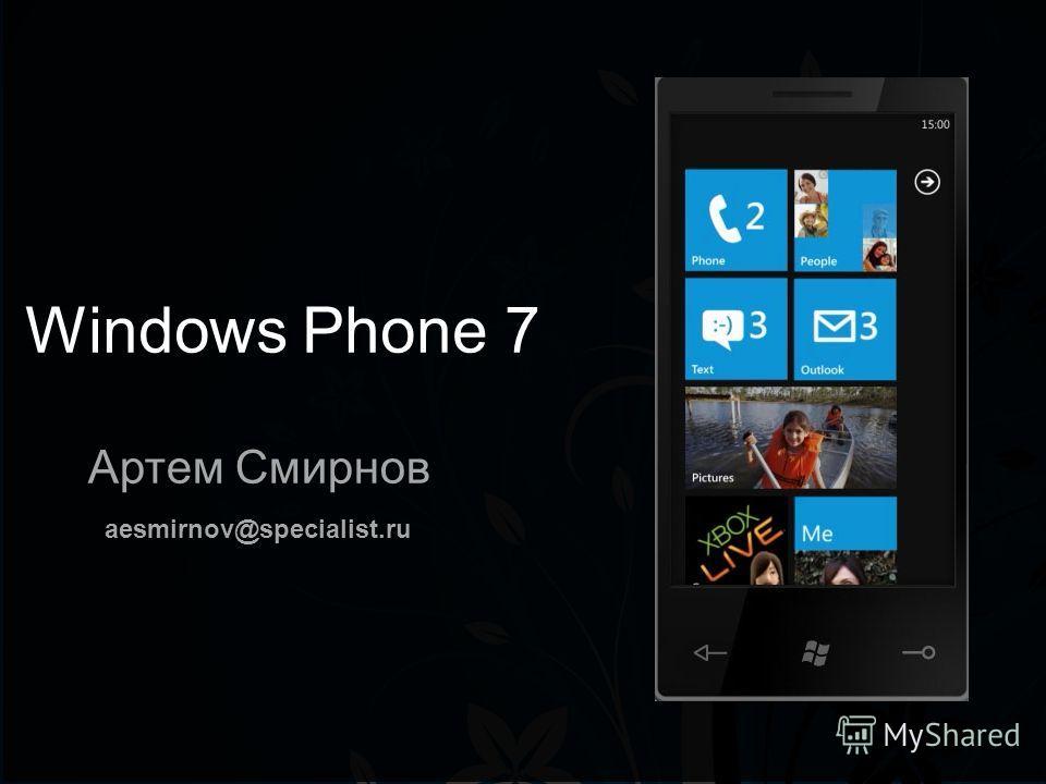 Windows Phone 7 Артем Смирнов aesmirnov@specialist.ru