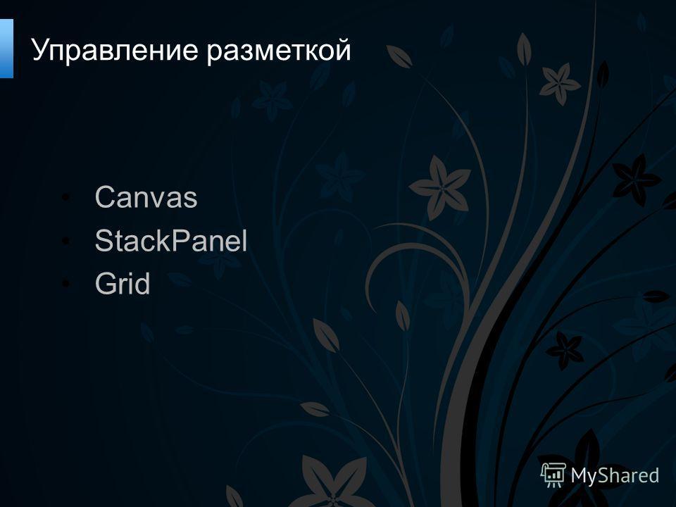 Canvas StackPanel Grid Управление разметкой