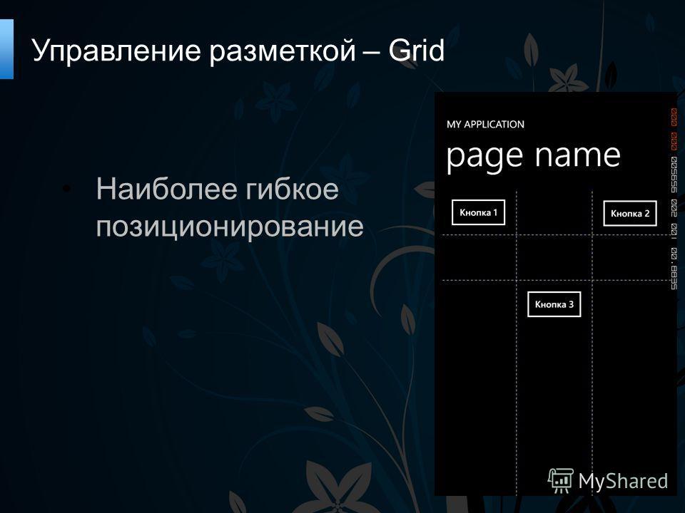 Наиболее гибкое позиционирование Управление разметкой – Grid