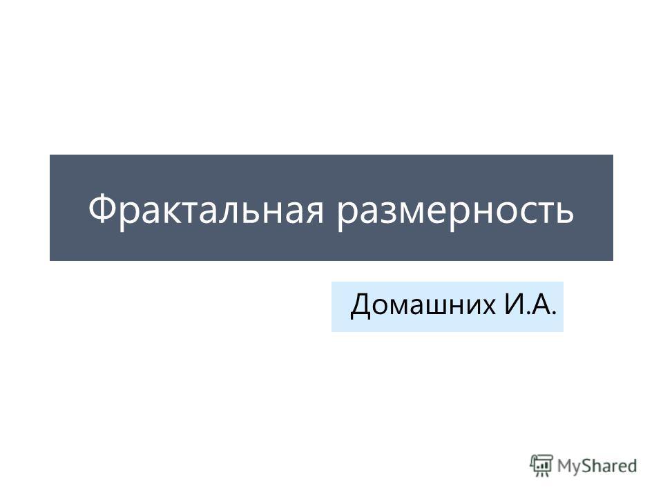 Фрактальная размерность Домашних И.А.