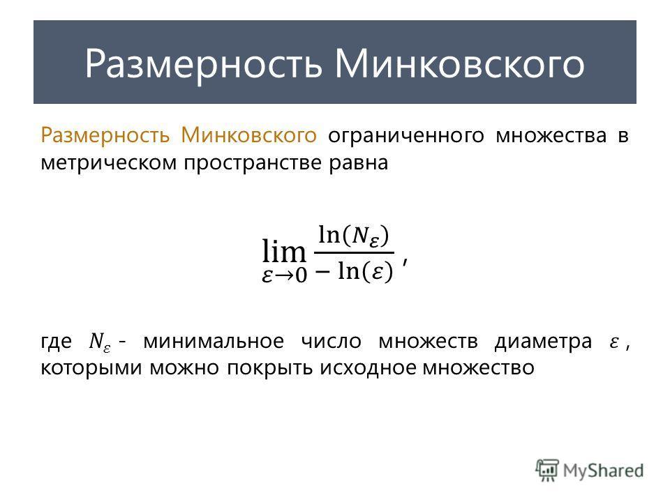 Размерность Минковского