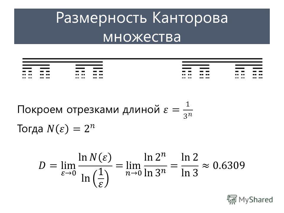 Размерность Канторова множества