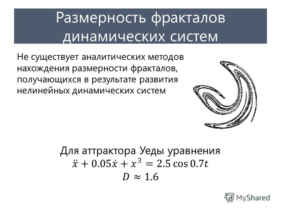 Размерность фракталов динамических систем