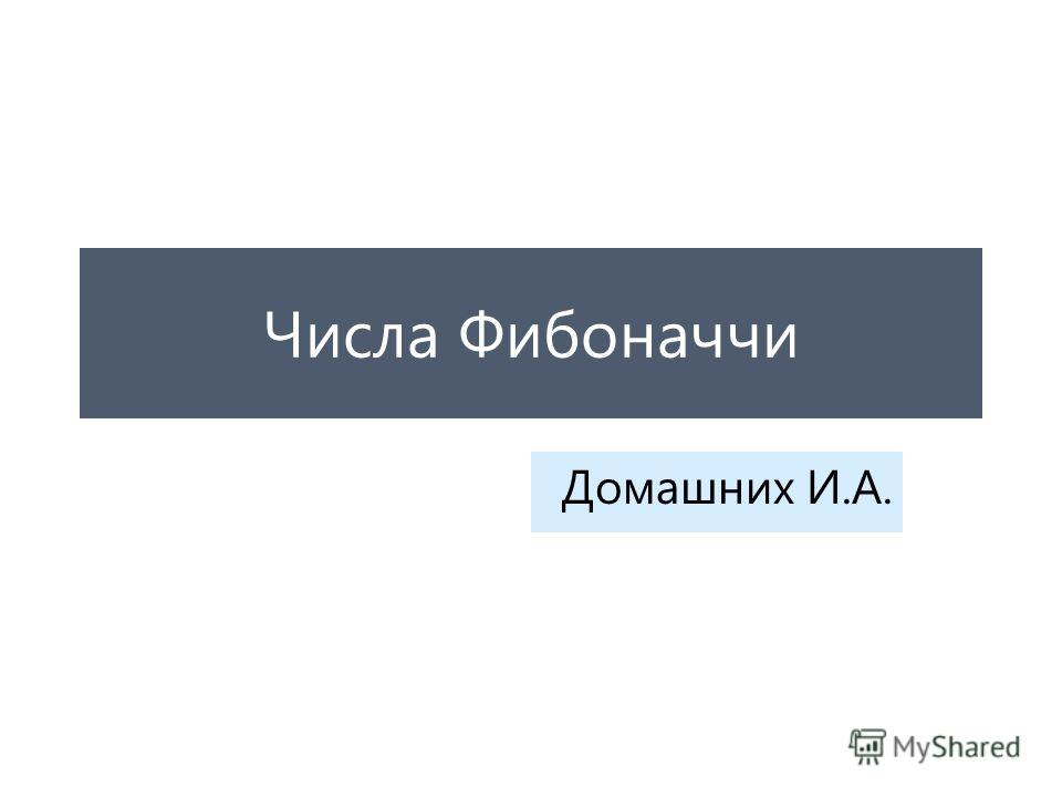 Числа Фибоначчи Домашних И.А.