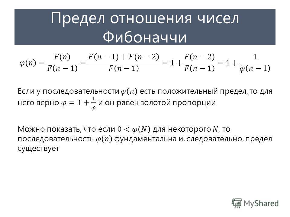 Предел отношения чисел Фибоначчи