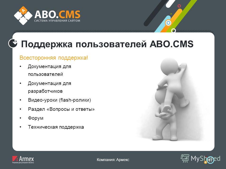 Компания: Армекс 17 Поддержка пользователей ABO.CMS Всесторонняя поддержка! Документация для пользователей Документация для разработчиков Видео-уроки (flash-ролики) Раздел «Вопросы и ответы» Форум Техническая поддержка