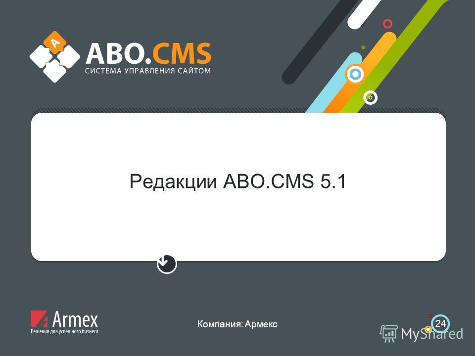 Компания: Армекс 24 Редакции ABO.CMS 5.1