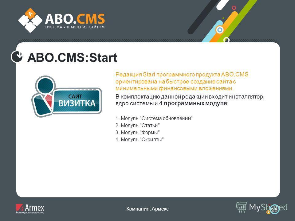 Компания: Армекс 25 ABO.CMS:Start Редакция Start программного продукта ABO.CMS ориентирована на быстрое создание сайта с минимальными финансовыми вложениями. В комплектацию данной редакции входит инсталлятор, ядро системы и 4 программных модуля: 1. М