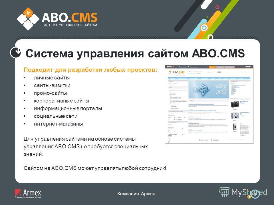 Компания: Армекс 3 Система управления сайтом ABO.CMS Подходит для разработки любых проектов: личные сайты сайты-визитки промо-сайты корпоративные сайты информационные порталы социальные сети интернет-магазины Для управления сайтами на основе системы
