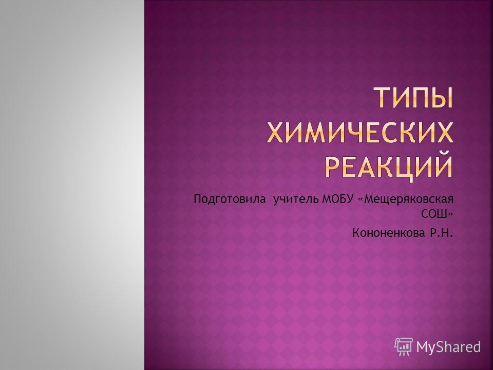 Подготовила учитель МОБУ «Мещеряковская СОШ» Кононенкова Р.Н.