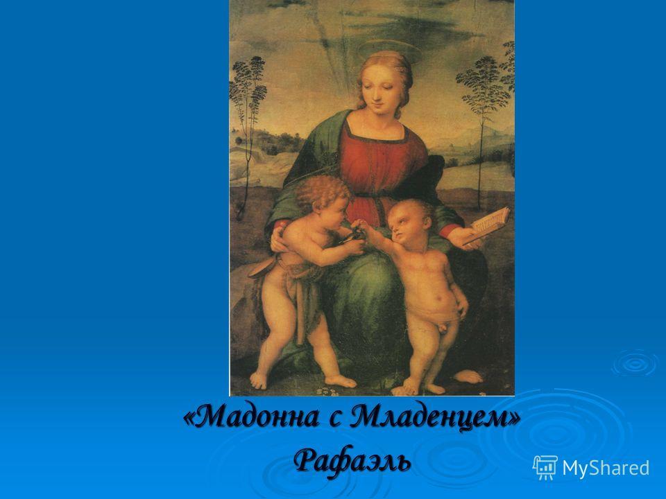 «Мадонна с Младенцем» Рафаэль